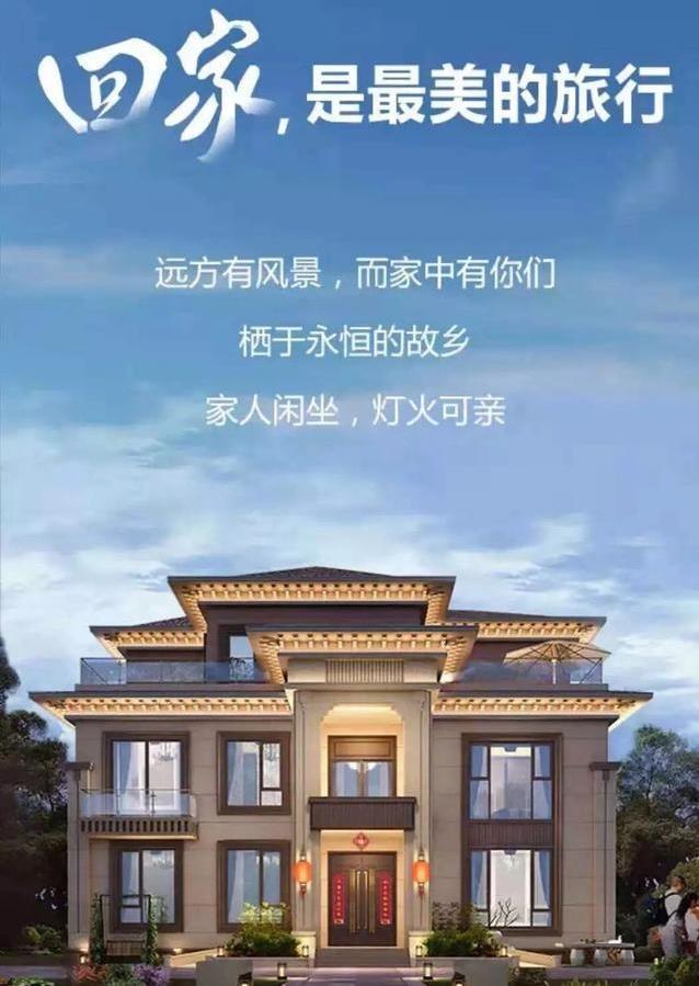 网友说:疫情过后,城里农村都得有一套房,您觉得呢?