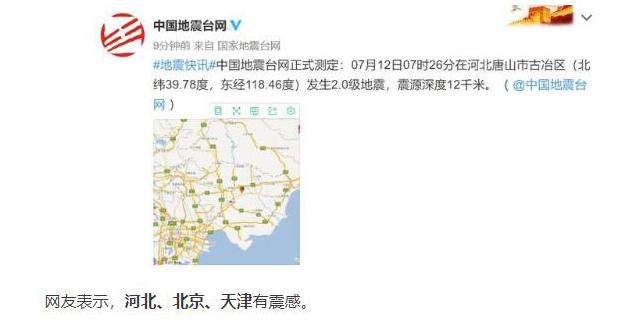 """020年唐山地震对轻钢房屋的考验"""""""